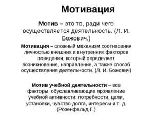 Мотивация Мотив – это то, ради чего осуществляется деятельность. (Л. И. Божов