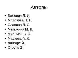Авторы Божович Л. И. Морозова Н. Г. Славина Л. С. Матюхина М. В. Мильман В. Э