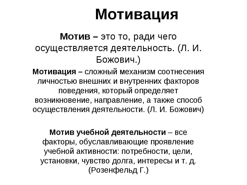 Мотивация Мотив – это то, ради чего осуществляется деятельность. (Л. И. Божов...