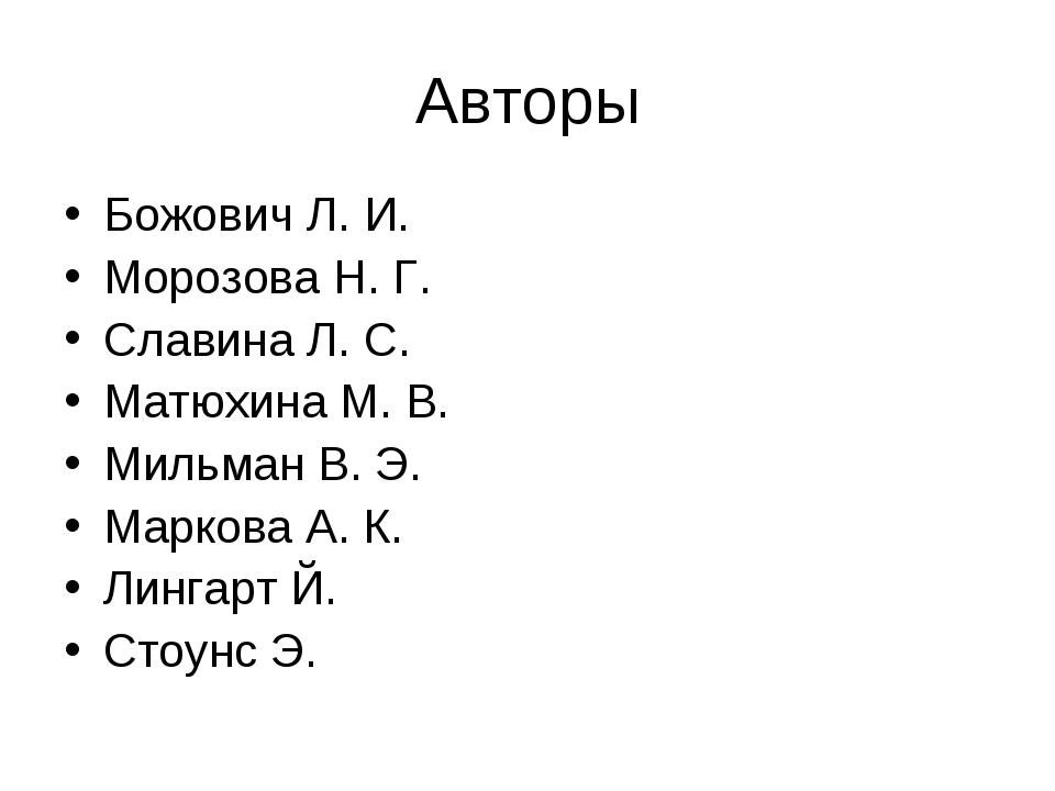 Авторы Божович Л. И. Морозова Н. Г. Славина Л. С. Матюхина М. В. Мильман В. Э...