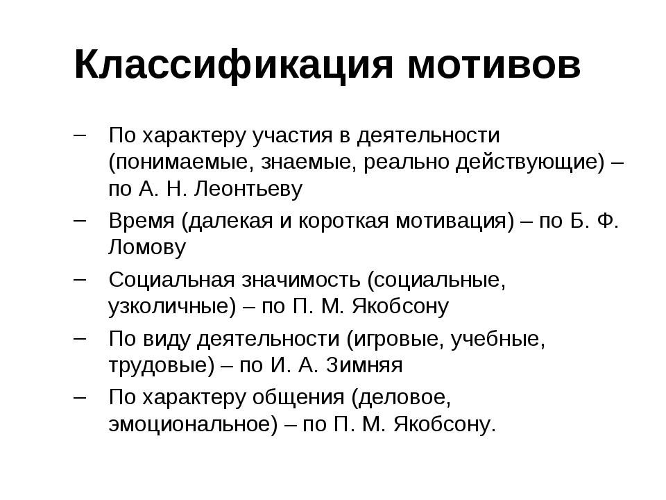 Классификация мотивов По характеру участия в деятельности (понимаемые, знаемы...