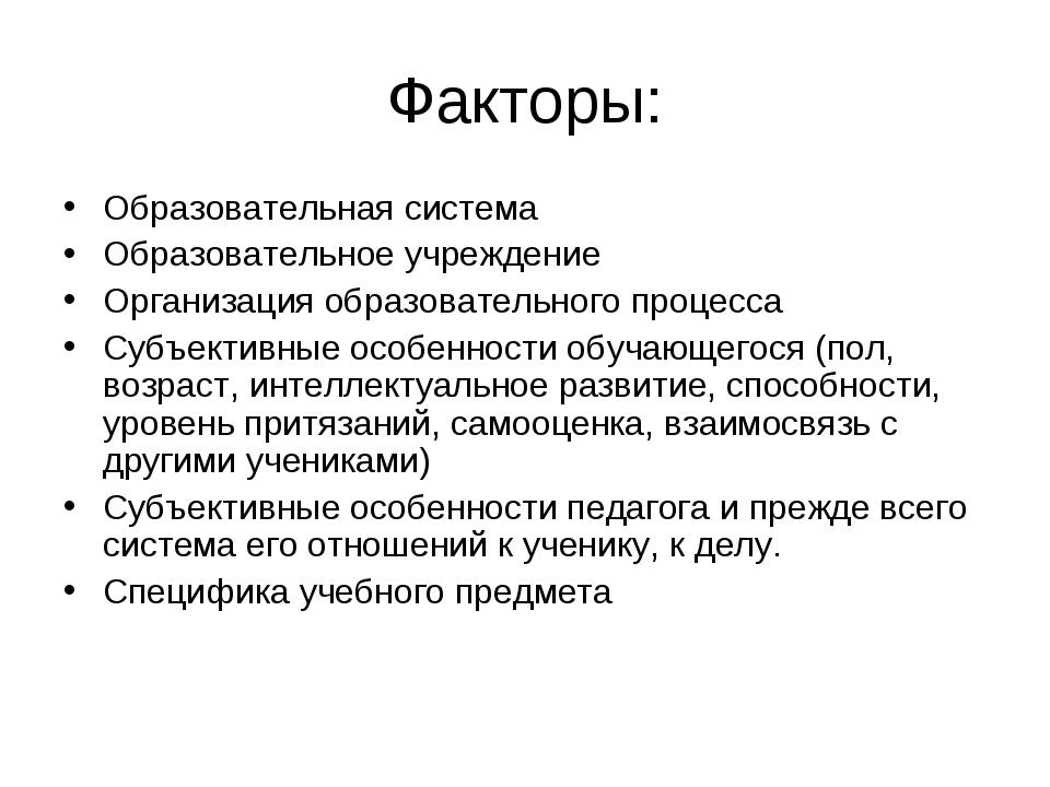 Факторы: Образовательная система Образовательное учреждение Организация образ...