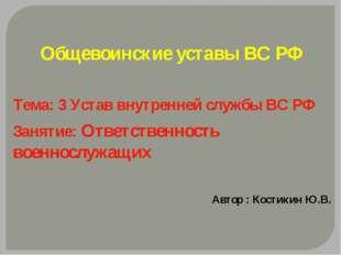 Общевоинские уставы ВС РФ Тема: 3 Устав внутренней службы ВС РФ Занятие: Отв
