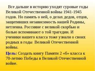 Все дальше в историю уходят суровые годы Великой Отечественной войны 1941-19