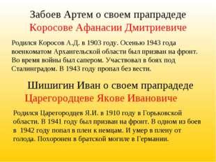 Забоев Артем о своем прапрадеде Коросове Афанасии Дмитриевиче Родился Царегор