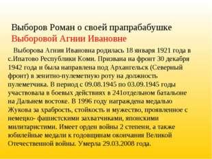 Выборова Агния Ивановна родилась 18 января 1921 года в с.Ипатово Республики