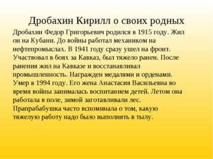 Дробахин Кирилл о своих родных Дробахин Федор Григорьевич родился в 1915 году