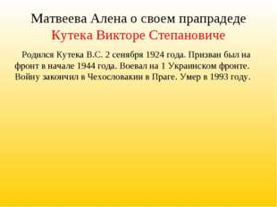 Матвеева Алена о своем прапрадеде Кутека Викторе Степановиче Родился Кутека В
