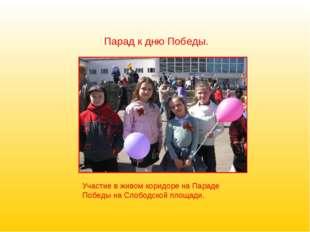 Парад к дню Победы. Участие в живом коридоре на Параде Победы на Слободской