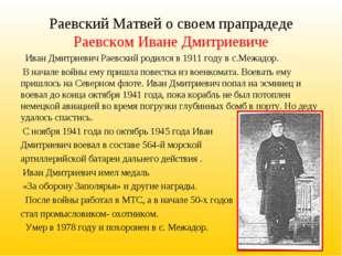 Раевский Матвей о своем прапрадеде Раевском Иване Дмитриевиче Иван Дмитриевич