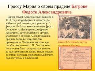 Гроссу Мария о своем прадеде Багрове Федоте Александровиче Багров Федот Алекс