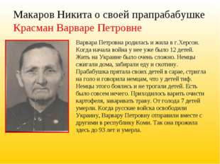 Макаров Никита о своей прапрабабушке Красман Варваре Петровне Варвара Петровн