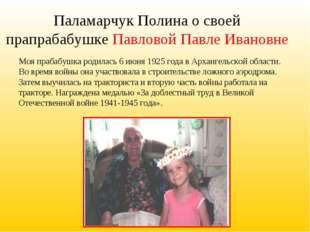Паламарчук Полина о своей прапрабабушке Павловой Павле Ивановне Моя прабабушк