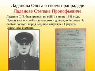 Ладанова Ольга о своем прапрадеде Ладанове Степане Прокофьевиче Ладанов С.П.