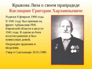 Крыкова Лиза о своем прапрадеде Кислицине Григории Харлампьевиче Родился 8 фе