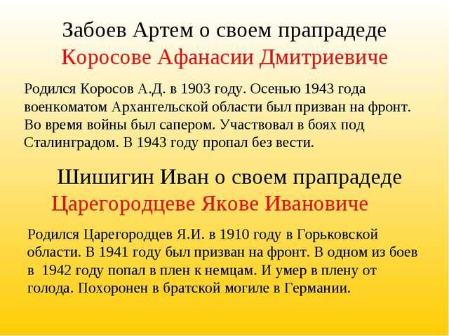 Забоев Артем о своем прапрадеде Коросове Афанасии Дмитриевиче Родился Царегор...