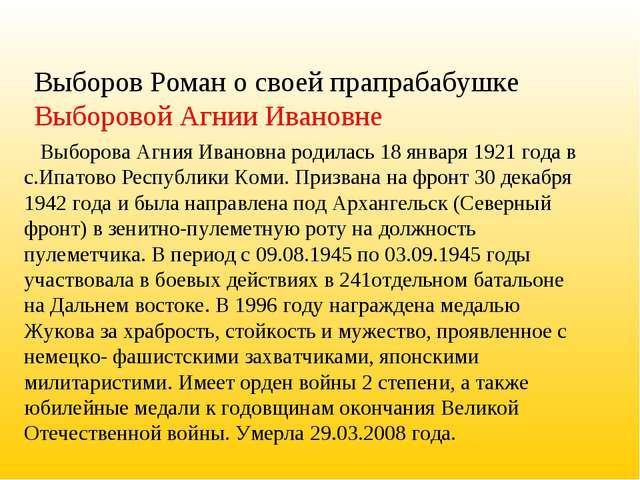 Выборова Агния Ивановна родилась 18 января 1921 года в с.Ипатово Республики...