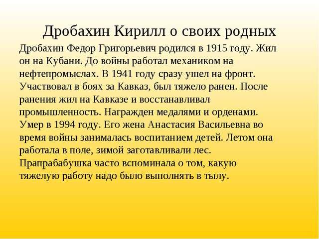 Дробахин Кирилл о своих родных Дробахин Федор Григорьевич родился в 1915 году...