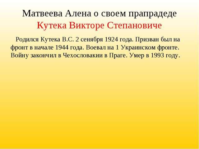 Матвеева Алена о своем прапрадеде Кутека Викторе Степановиче Родился Кутека В...