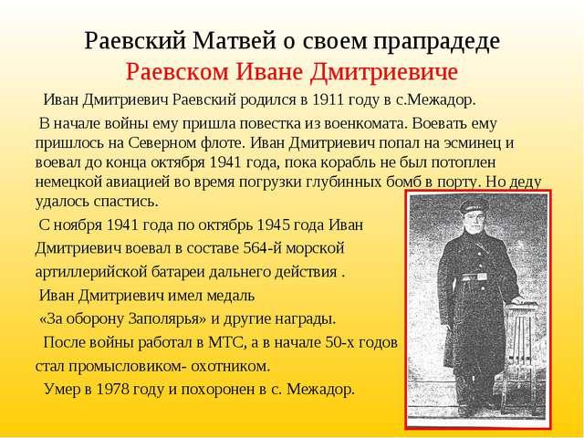 Раевский Матвей о своем прапрадеде Раевском Иване Дмитриевиче Иван Дмитриевич...