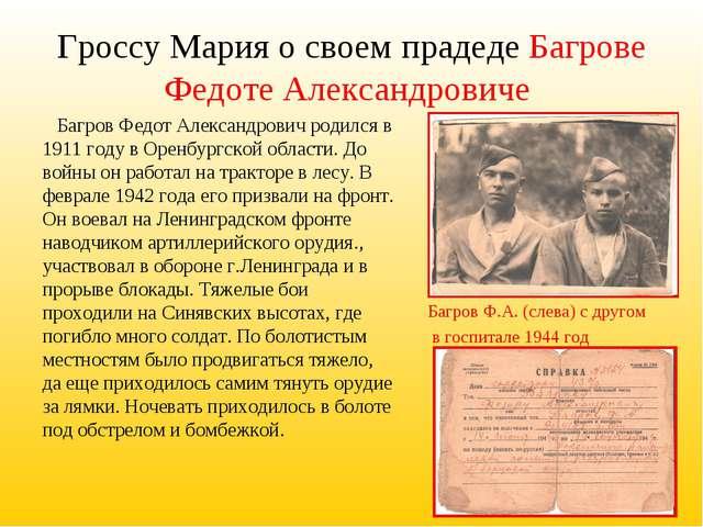 Гроссу Мария о своем прадеде Багрове Федоте Александровиче Багров Федот Алекс...
