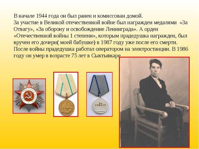 В начале 1944 года он был ранен и комиссован домой. За участие в Великой отеч...