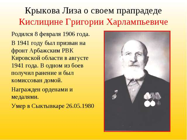 Крыкова Лиза о своем прапрадеде Кислицине Григории Харлампьевиче Родился 8 фе...