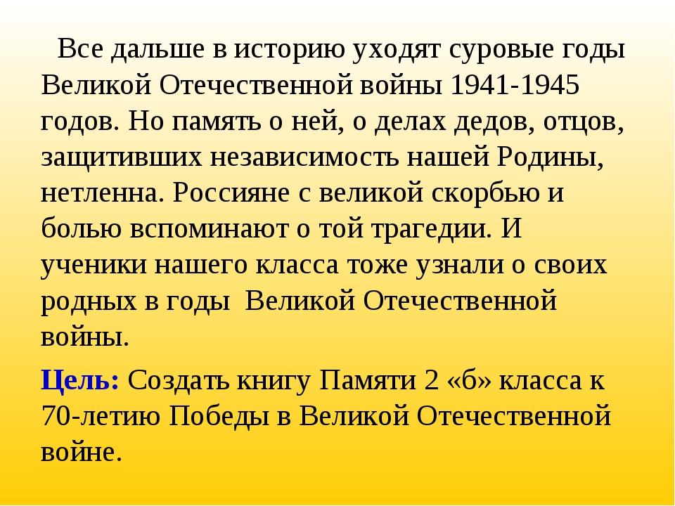 Все дальше в историю уходят суровые годы Великой Отечественной войны 1941-19...