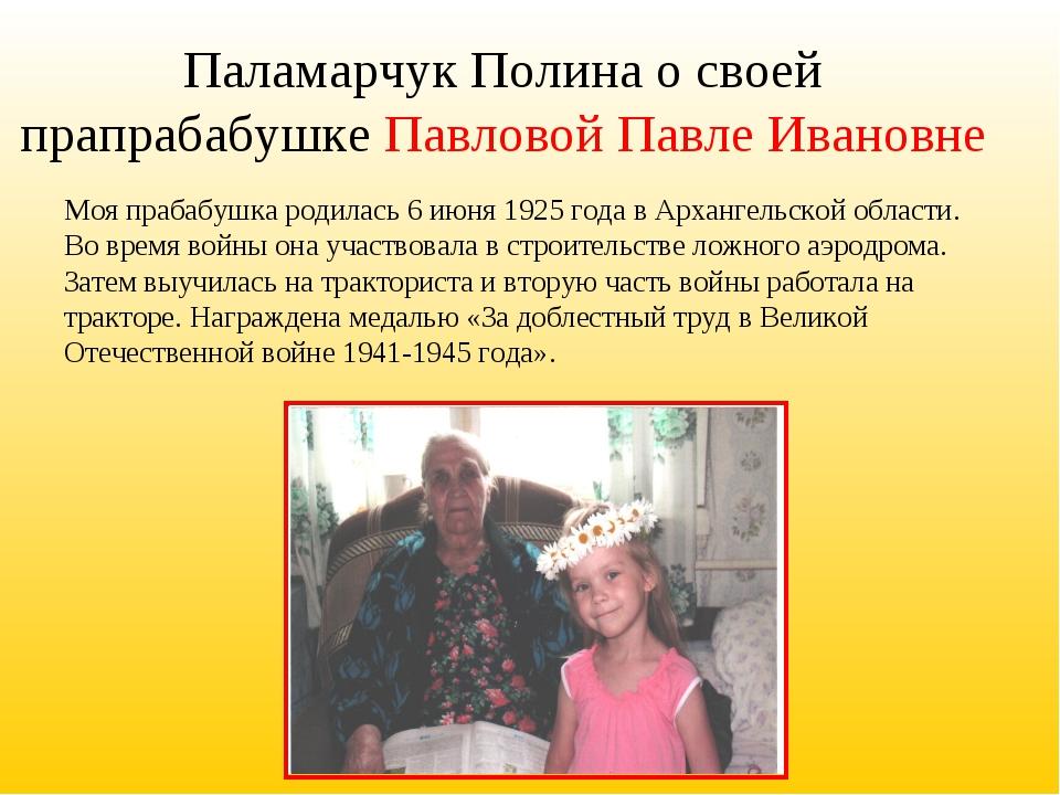 Паламарчук Полина о своей прапрабабушке Павловой Павле Ивановне Моя прабабушк...