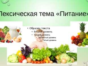 Лексическая тема «Питание»