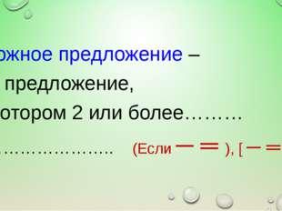 Сложное предложение – это предложение, в котором 2 или более……… …………………….. (Е