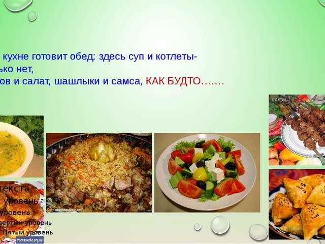 Мама на кухне готовит обед: здесь суп и котлеты- чего только нет, здесь плов...