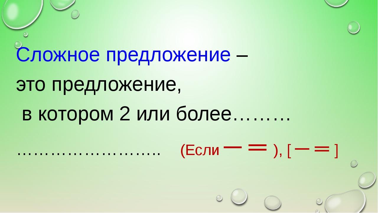 Сложное предложение – это предложение, в котором 2 или более……… …………………….. (Е...