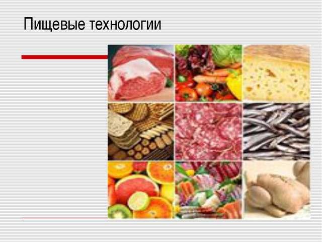 Пищевые технологии