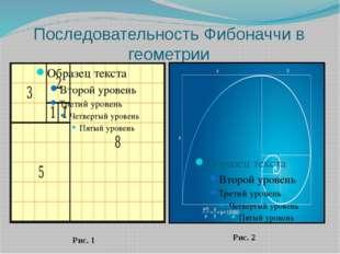 Последовательность Фибоначчи в геометрии Рис. 1 Рис. 2