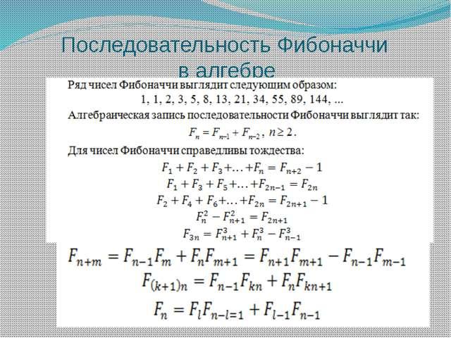 Последовательность Фибоначчи в алгебре