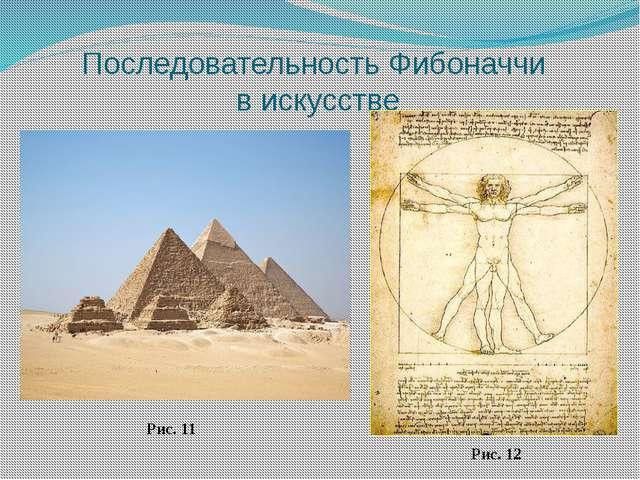 Последовательность Фибоначчи в искусстве Рис. 11 Рис. 12