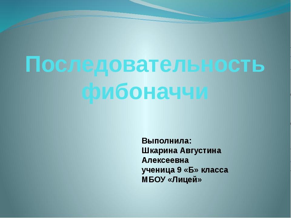 Последовательность фибоначчи Выполнила: Шкарина Августина Алексеевна ученица...