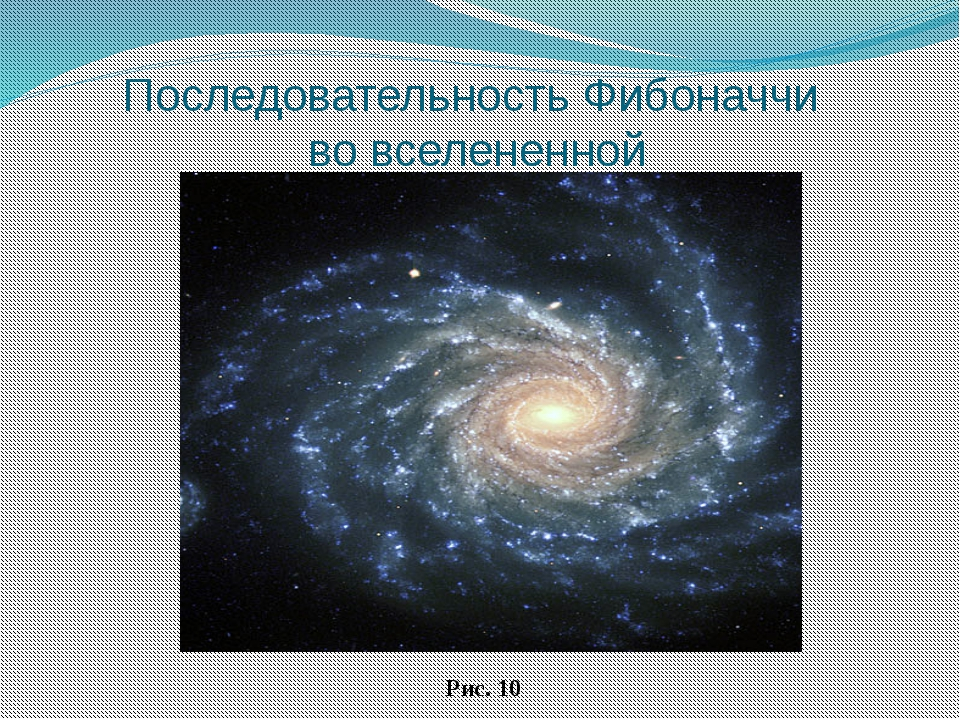 Последовательность Фибоначчи во вселененной Рис. 10