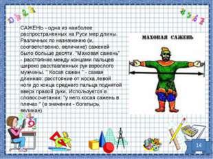 САЖЕНЬ - одна из наиболее распространенных на Руси мер длины. Различных по на
