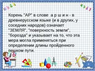 """Корень """"АР"""" в слове аршин - в древнерусском языке (и в других, у соседни"""