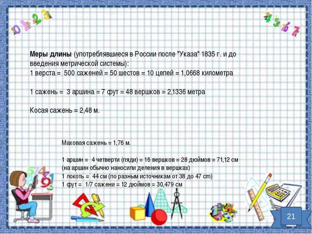 """Меры длины(употреблявшиеся в России после """"Указа"""" 1835 г. и до введения метр..."""