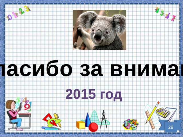 Спасибо за внимание 28 2015 год