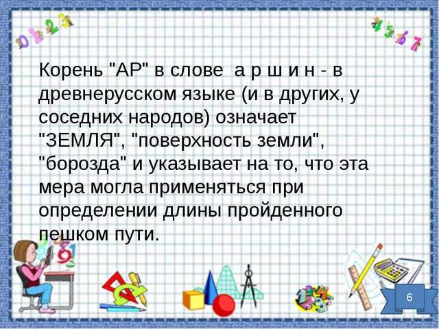"""Корень """"АР"""" в слове аршин - в древнерусском языке (и в других, у соседни..."""