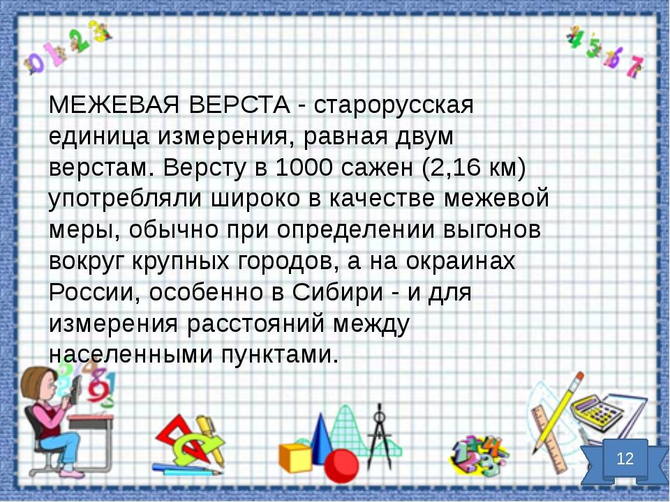 МЕЖЕВАЯ ВЕРСТА - старорусская единица измерения, равная двум верстам. Версту...
