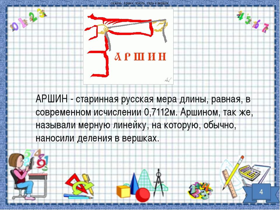 сажень, аршин, локоть, пядь и вершок. АРШИН - старинная русская мера длины, р...