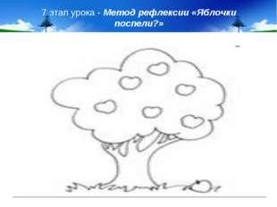 7 этап урока - Метод рефлексии «Яблочки поспели?»