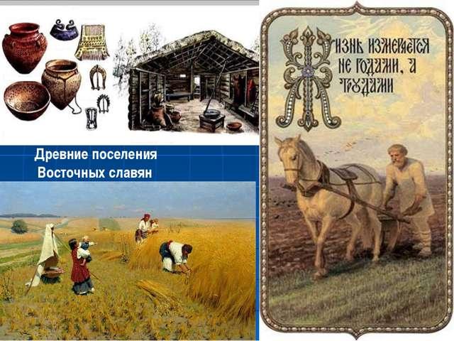 Древние поселения Восточных славян