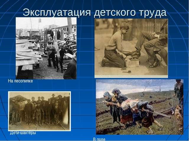 Эксплуатация детского труда На лесопилке Дети-шахтёры В поле
