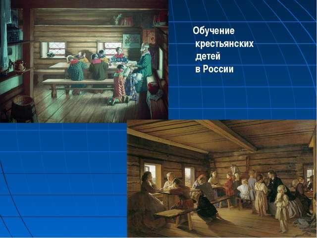 Обучение крестьянских детей в России